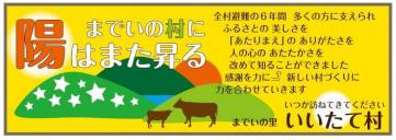 「飯舘村」広告付年賀はがき