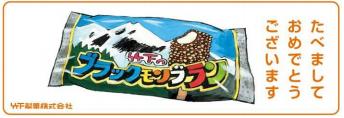 「竹下製菓株」広告付年賀はがき