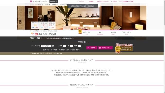 ホテルネッツ札幌