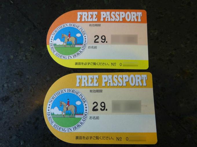 ノーザンホースパーク1日券「フリーパスポート」