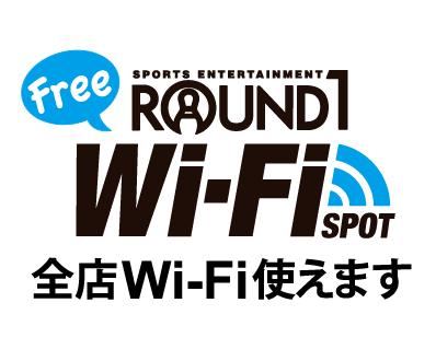ラウンドワンWi-Fi