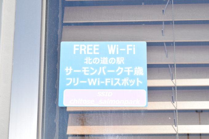 道の駅サーモンパーク千歳Wi-Fiの提示ステッカー