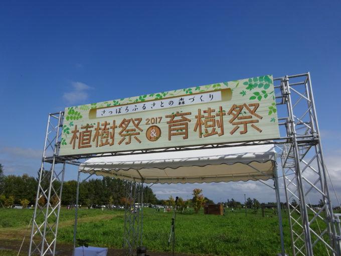 さっぽろふるさとの森づくり植樹祭&育樹祭