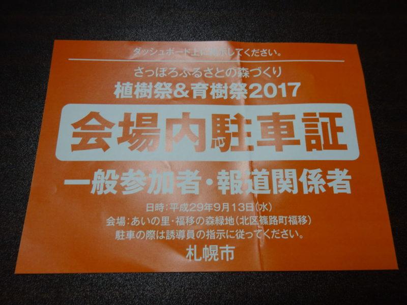 会場内駐車場の提示証