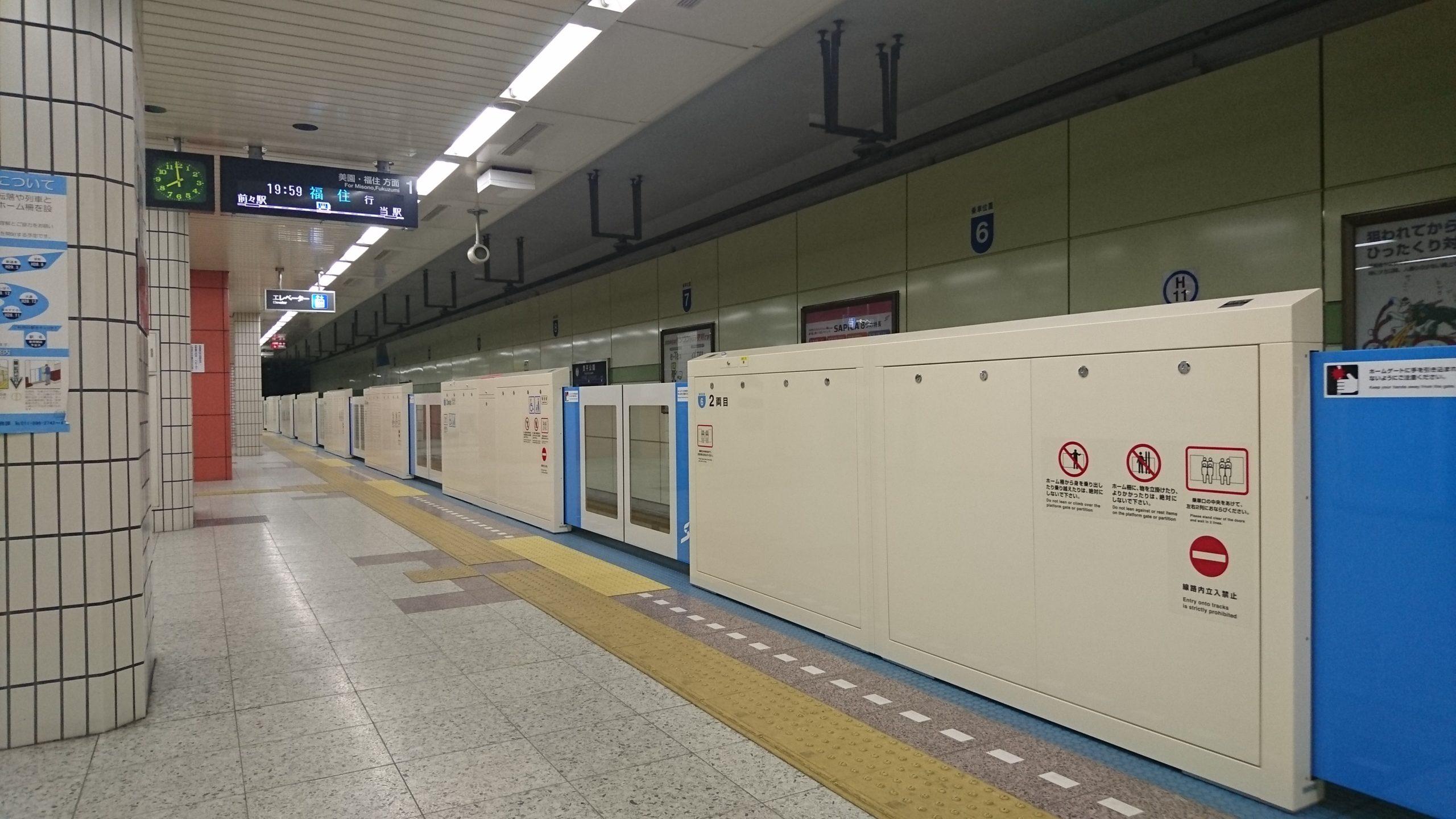 札幌市営地下鉄駅のGoogleストリートビュー一覧
