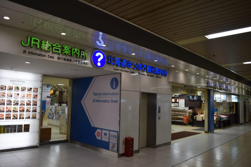 札幌旅行をサポートしてくれる観光案内所とコールセンター