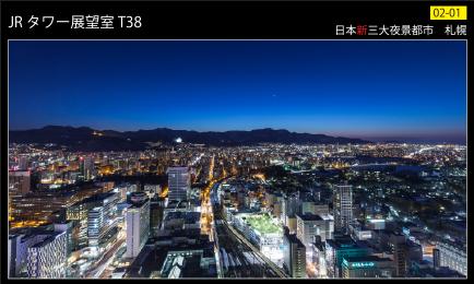 JRタワー 展望室T38夜景カード