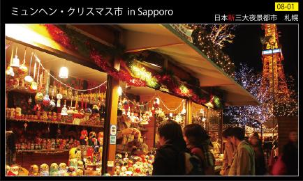 ミュンヘン・クリスマス市 in SAPPORO夜景カード