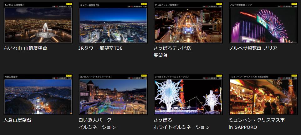 札幌夜景カード
