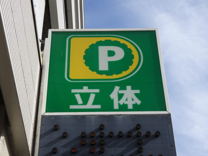 札幌駅・大通公園・すすきの周辺の大型立体駐車場一覧