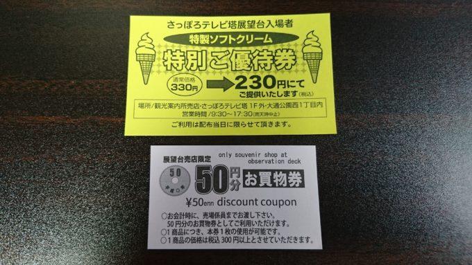 展望台売店限定のお買い物券と、特性ソフトクリーム特別ご優待券
