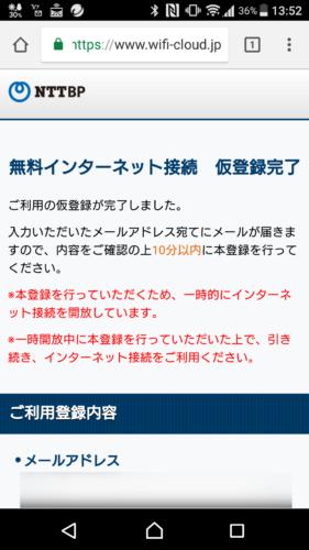「無料インターネット接続 仮登録完了」が表示。