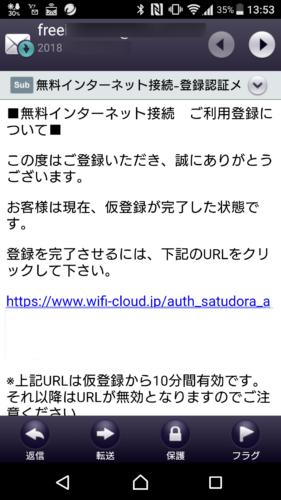 届いたメールのURLをクリックする。