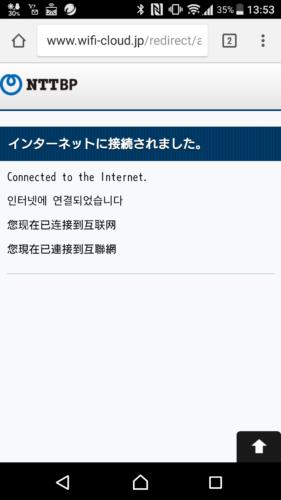 「インターネットに接続されました」と表示。