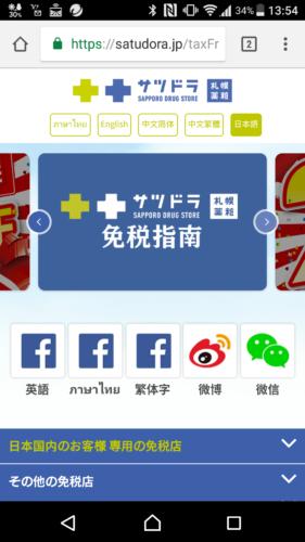 自動的にサツドラの公式サイトが表示されます。これでインターネット接続が完了となります。