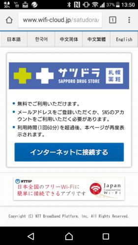 上記の言語選択で「日本語」を選択し、「インターネットに接続」を選択。