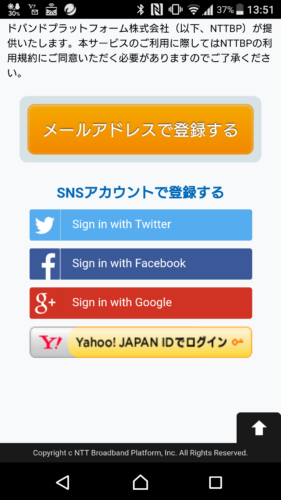 SNSアカウント(Twitter、Facebook、Google、Yahoo!JAPANID)での登録も可能です。