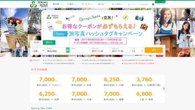 春秋航空日本「新737キャンペーン」