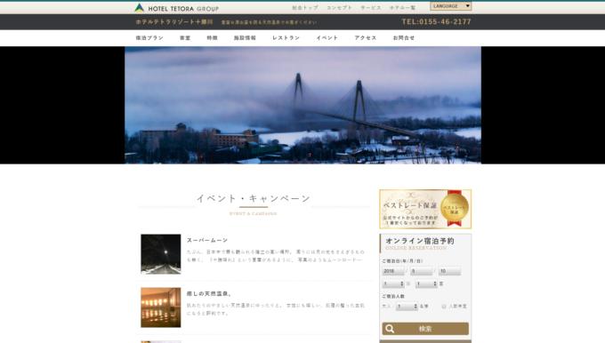 ホテルテトラリゾート十勝川温泉