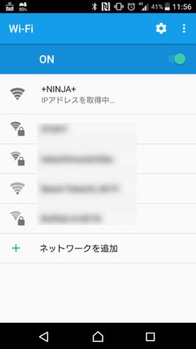 「IPアドレスを取得中」が表示されます。