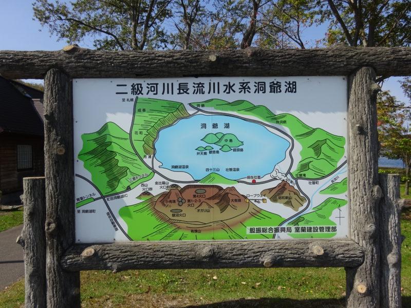 洞爺湖園地地図
