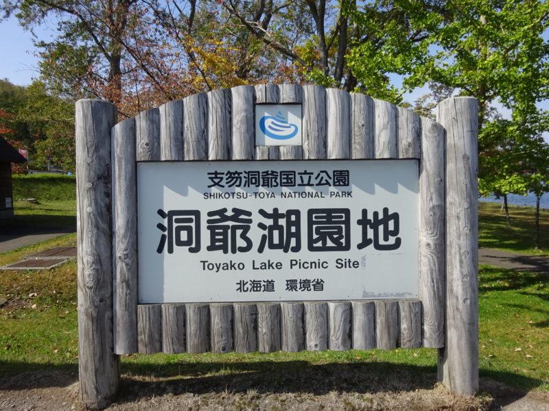 支笏洞爺国立公園の洞爺湖園地