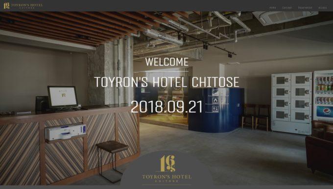 トイロンズホテル千歳