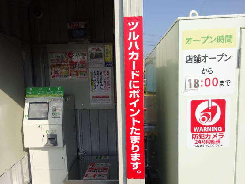 古紙リサイクルポイントシステム「エコぽす」