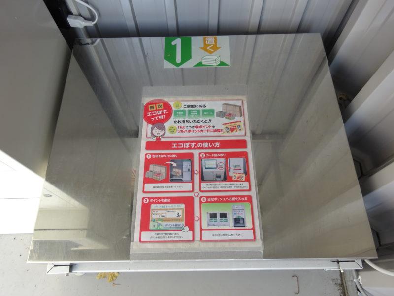 エコぽす内にあるはかりに古紙を載せます。