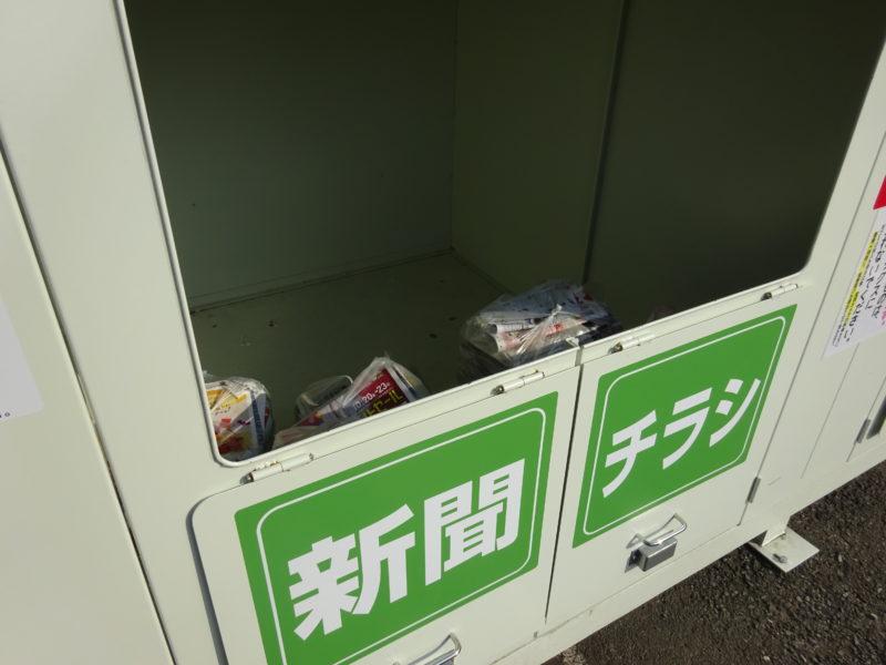 新聞・チラシの回収ボックス