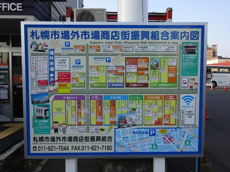札幌場外市場商店街地図