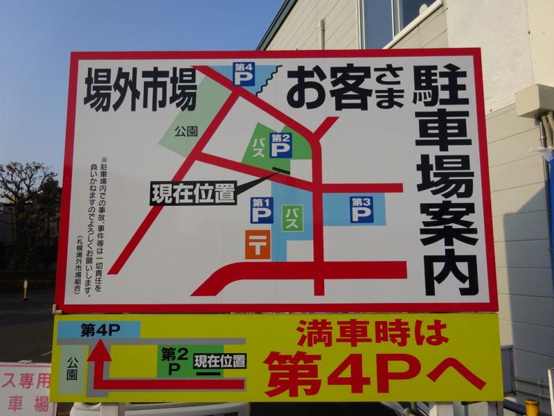 札幌場外市場駐車場満車時