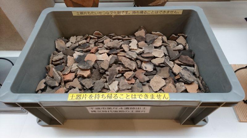千歳市美々4遺跡から出土された縄文時代後期の土器片