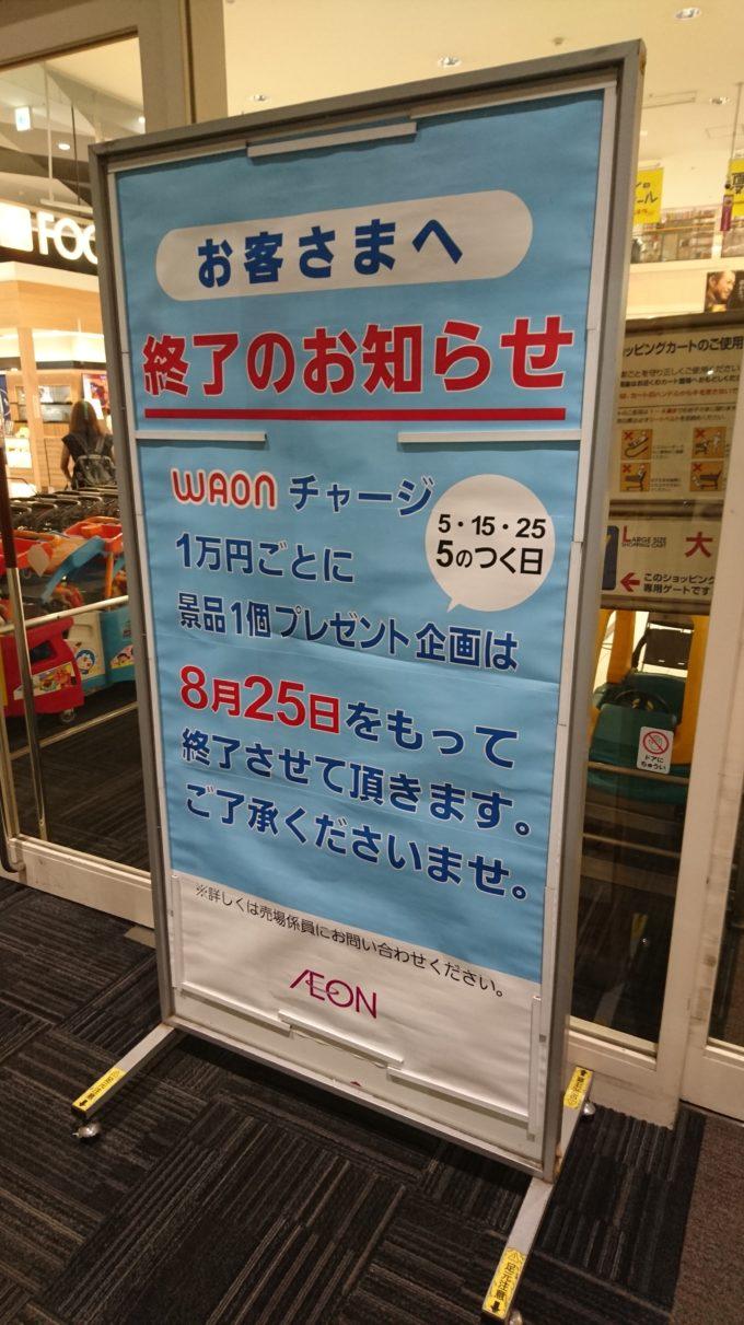 イオン北海道で5のつく日にWAONカードへ現金チャージをすると粗品プレゼント