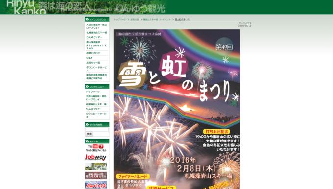 【札幌市】第40回雪と虹のまつり花火大会