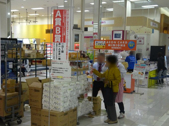イオン旭川西店の粗品プレゼント例