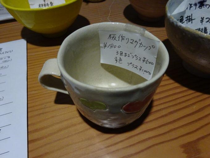 板作りマグカップ」の見本