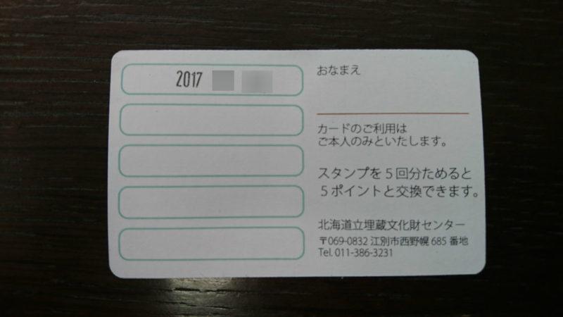 縄文工房カード