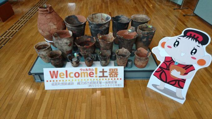 福島町館先遺跡の土器