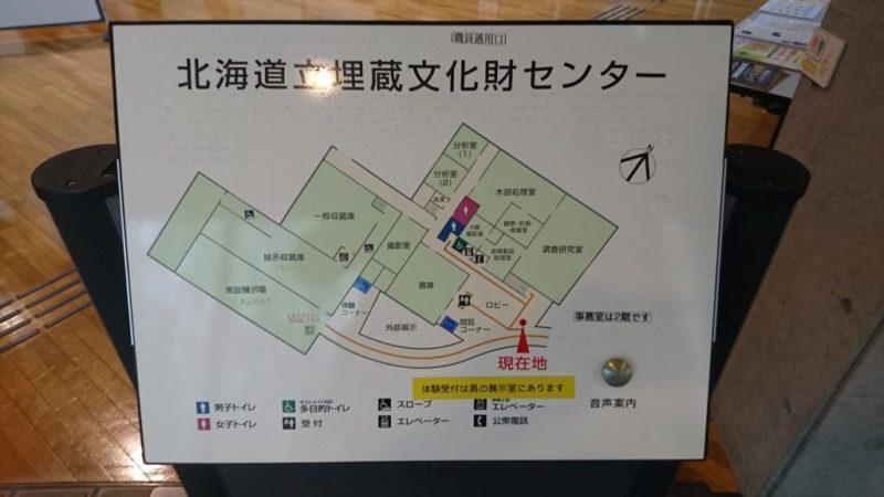 北海道埋蔵文化財センターの館内地図