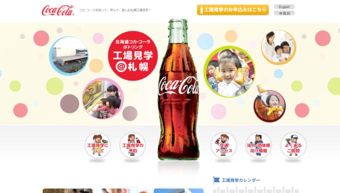 北海道コカコーラボトリング札幌工場