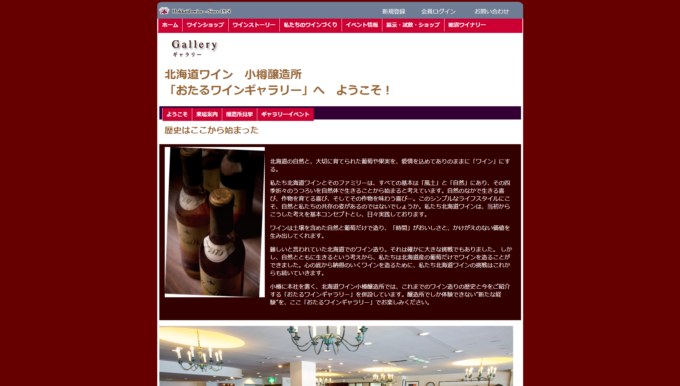 北海道ワイン小樽醸造所