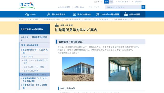 北海道電力泊発電所