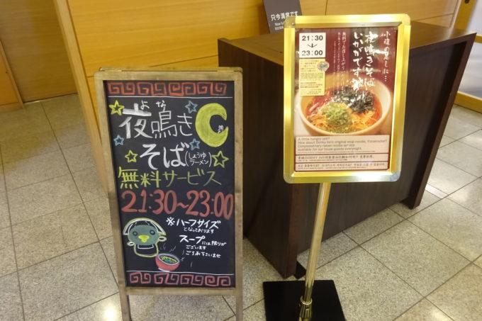 夕食が無料で食べれる北海道のビジネスホテル