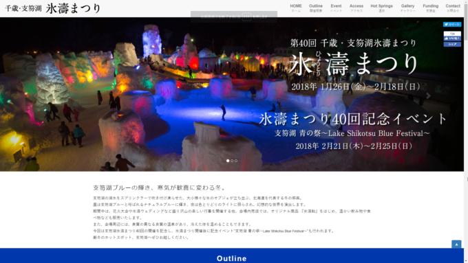 【千歳市】第40回千歳・支笏湖氷濤まつり花火大会