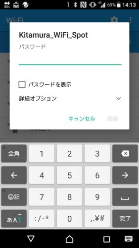 パスワード入力欄が表示されます。