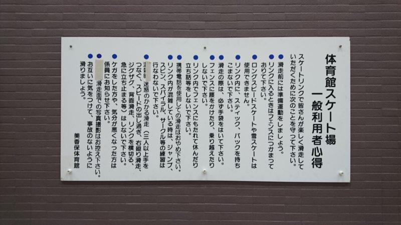 スケート場の注意事項が書かれた「一般利用者心得」