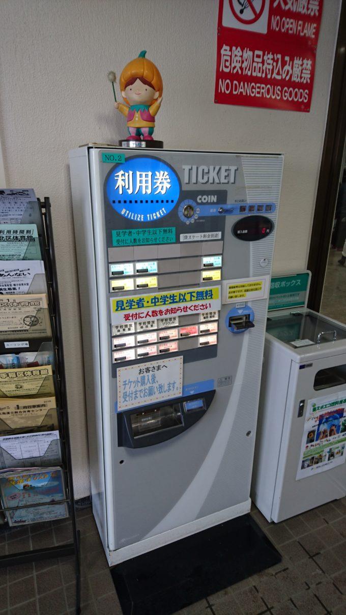 美香保体育館出入口にある利用券の券売機