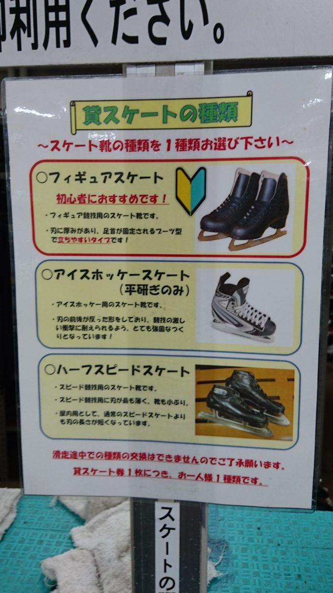 有料の貸しスケート靴