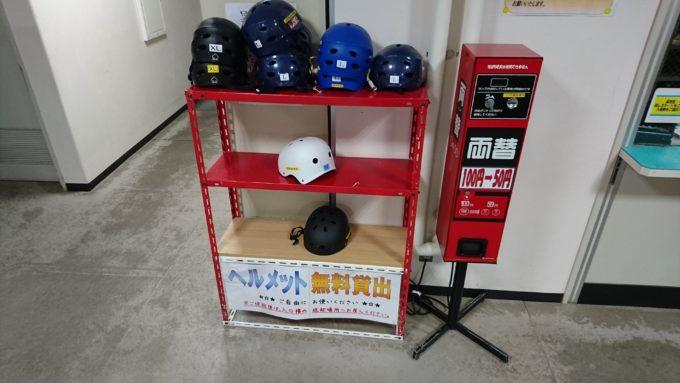 ヘルメット(無料)